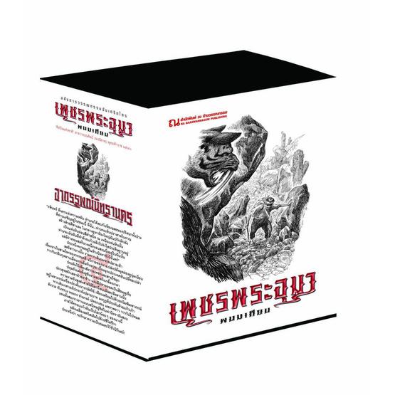 ซื้อ กล่องขาวตอน 4 Boxset เพชรพระอุมา อาถรรพ์นิทรานคร