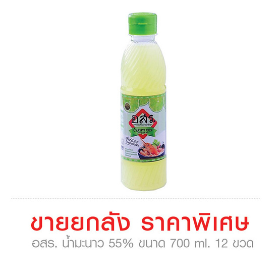 อสร. น้ำมะนาว 55 % ขนาด 700 ml. (ขายยกลัง) (12 ชิ้น)