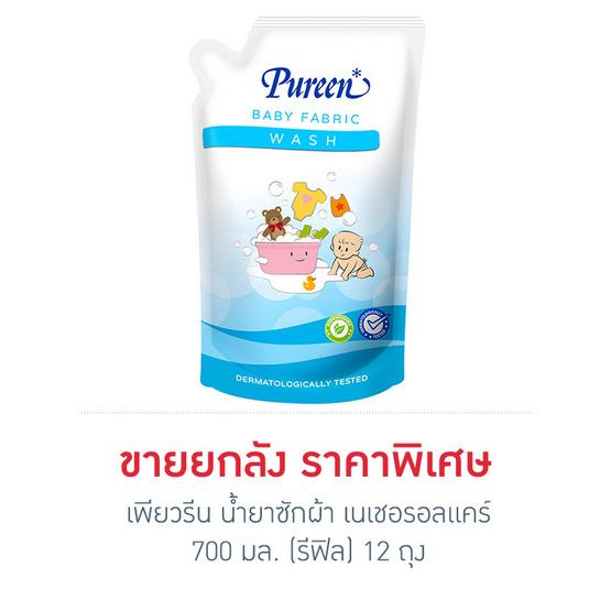ซื้อ เพียวรีน น้ำยาซักผ้า เนเชอรอลแคร์ 700 ml. refill
