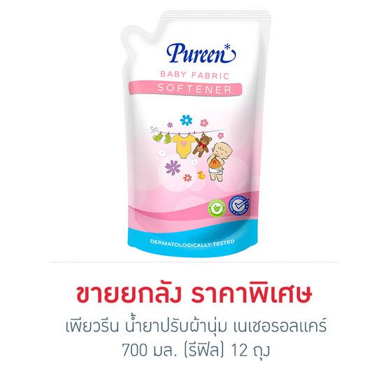ซื้อ เพียวรีน น้ำยาปรับผ้านุ่ม เนเชอรอลแคร์ 700 ml. refill
