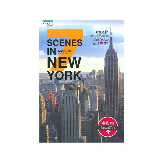 ซื้อ หนังสือ 7 Scenes in NEW YORK