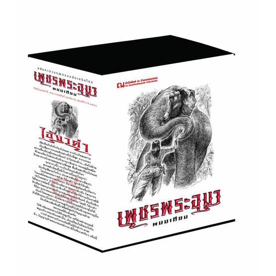 ซื้อ กล่องขาวตอน 8 Boxset เพชรพระอุมา ไอ้งาดำ