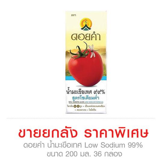 ดอยคำ น้ำมะเขือเทศ โซเดียมต่ำ 99% 200 มล. ขายยกลัง (36 กล่อง)