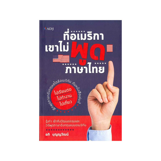 ซื้อ หนังสือ ที่อเมริกาเขาไม่พูดภาษาไทย (ADJ)