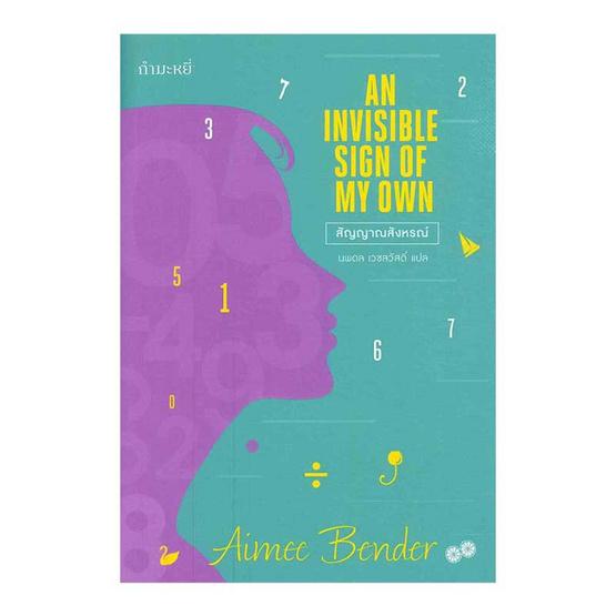 ซื้อ หนังสือ An Invisible Sign of My Own: สัญญาณสังหรณ์