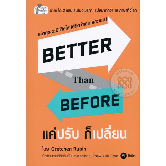 ซื้อ หนังสือ Better Than Before แค่ปรับ ก็เปลี่ยน