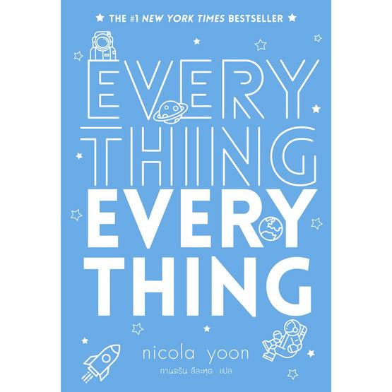 ซื้อ หนังสือ Everything Everything