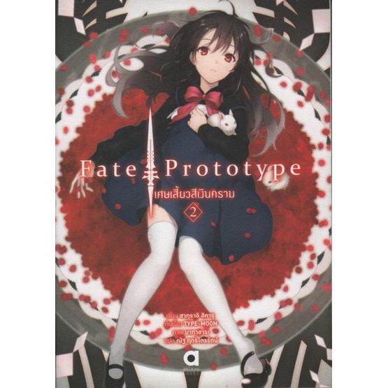 ซื้อ หนังสือ Fate Prototype  เศษเสี้ยวสีเงินคราม เล่ม 2