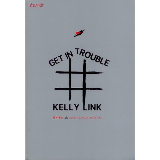 ซื้อ หนังสือ GET IN TROUBLE : เข้าตาร้าย