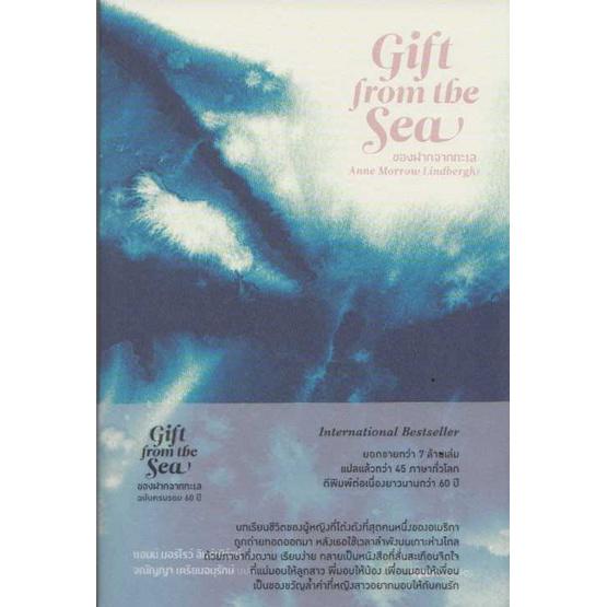 ซื้อ หนังสือ GIFT FROM THE SEA (ของฝากจากทะเลฯ) (อ่อน)