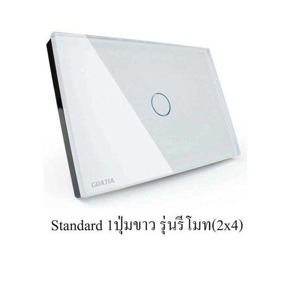สวิตช์ไฟระบบสัมผัสทัชสกรีนGRATIA รุ่น Standard 1 ปุ่ม (ขนาด2x4) ใช้งานกับรีโมทได้