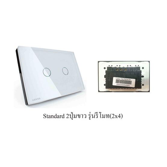 สวิตช์ไฟระบบสัมผัสทัชสกรีนGRATIA รุ่น Standard 2 ปุ่ม (ขนาด 2x4) ใช้งานกับรีโมทได้
