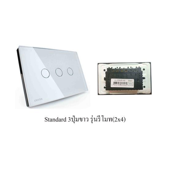 สวิตช์ไฟระบบสัมผัสทัชสกรีนGRATIA รุ่น Standard 3 ปุ่ม (ขนาด 2x4) ใช้งานกับรีโมทได้