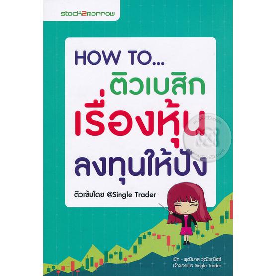 ซื้อ หนังสือ HOW TO ติวเบสิก เรื่องหุ้น ลงทุนให้ปัง
