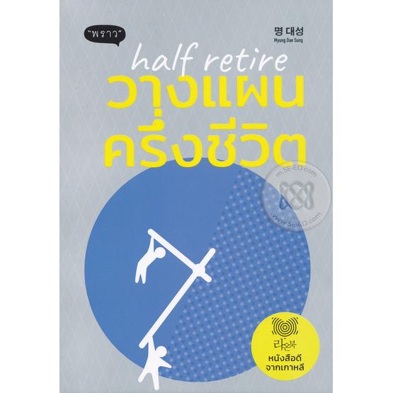 ซื้อ หนังสือ วางแผนครึ่งชีวิต Half Retire
