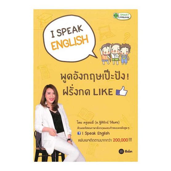 ซื้อ หนังสือ I Speak English พูดอังกฤษเป๊ะปัง! ฝรั่งกด Like