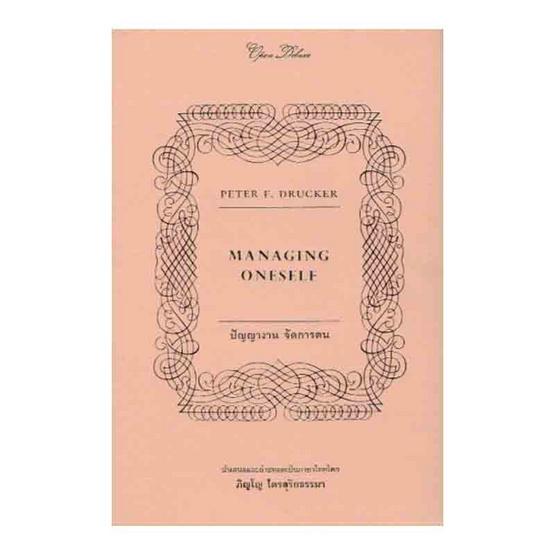 ซื้อ หนังสือ MANAGING ONESELF: ปัญญางาน จัดการตน