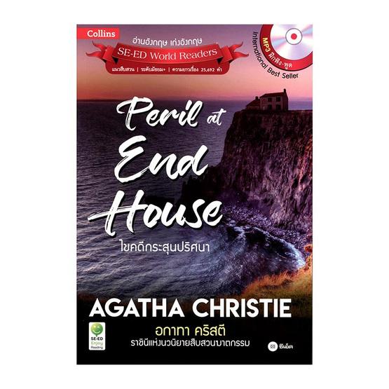 อกาทา คริสตี ราชินีแห่งนวนิยายสืบสวนฆาตกรรม : ไขคดีกระสุนปริศนา +MP3