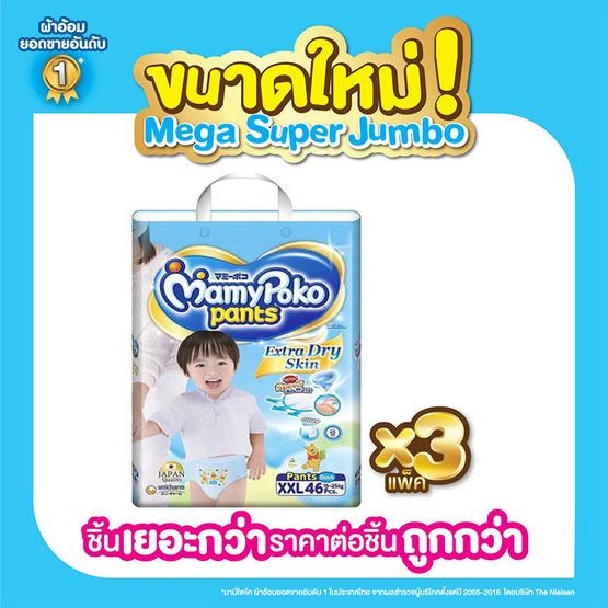 ผ้าอ้อมเด็ก Mamypoko Pants Extra Dry Skin Boy XXL46 ยกลัง
