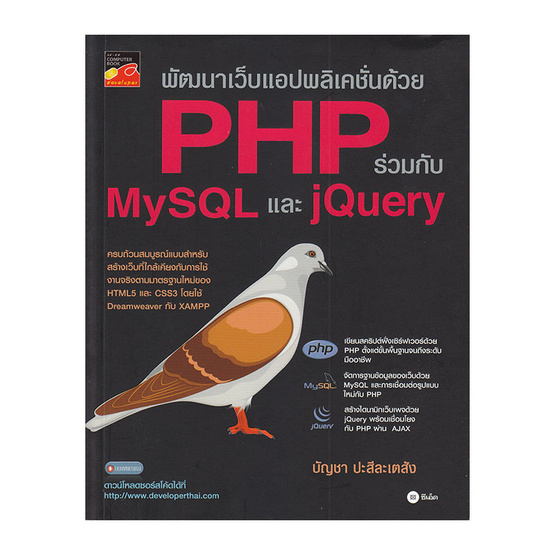 พัฒนาเว็บแอปพลิเคชั่นด้วย PHP ร่วมกับ MySQL และ jQuery