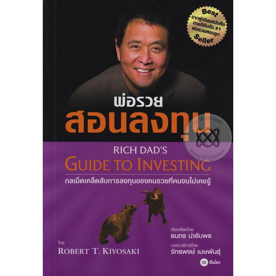 ซื้อ หนังสือ พ่อรวยสอนลงทุน Rich Dad s Guide to Investing