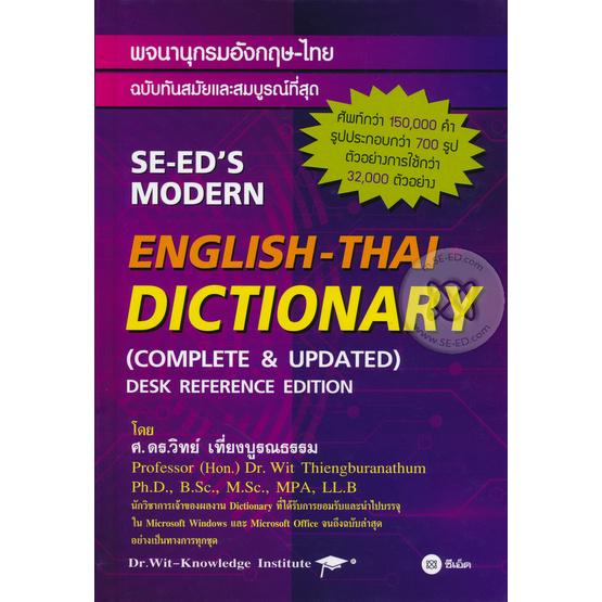 ซื้อ หนังสือ พจนานุกรมอังกฤษ-ไทย ฉบับทันสมัยและสมบูรณ์ที่สุด : SE-ED& Modern English-Thai Dictionary (Complete & Updated) Desk Reference Edition (ปกแข็ง)