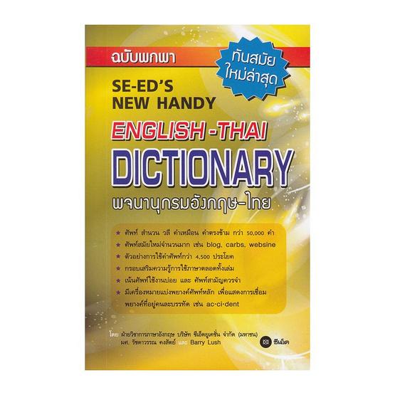 พจนานุกรมอังกฤษ-ไทย ฉบับพกพา (SE-ED's New Handy English - Thai Dictionary)