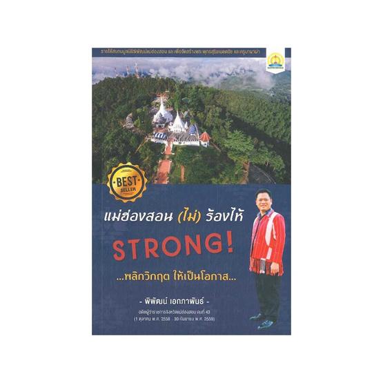 ซื้อ หนังสือ แม่ฮ่องสอน(ไม่)ร้องไห้ STRONG!  พลิกวิกฤตให้เป็นโอกาส