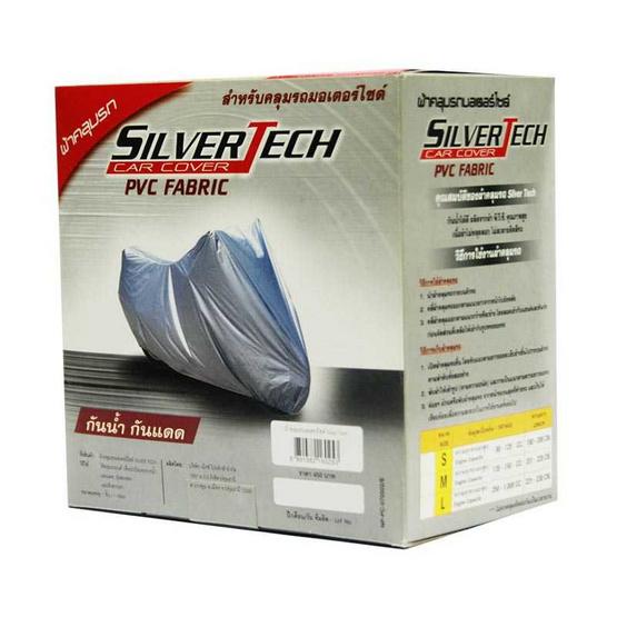 ผ้าคลุมรถมอเตอร์ไซค์ Silver Tech Size M