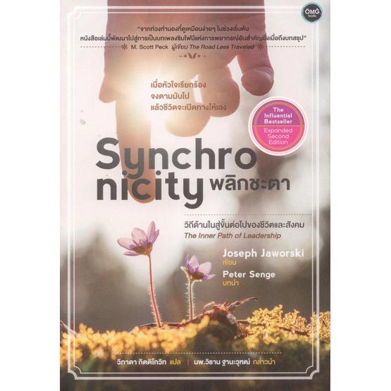 หนังสือ Synchronicity : พลิกชะตา