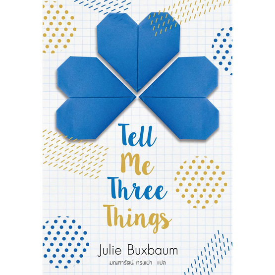 ซื้อ หนังสือ Tell Me Three Things