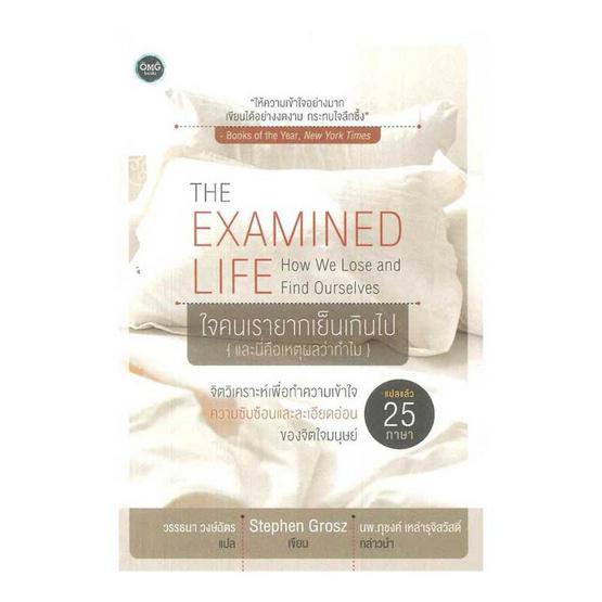 ซื้อ หนังสือ The Examined  Life : ใจคนเรายากเย็นเกินไป