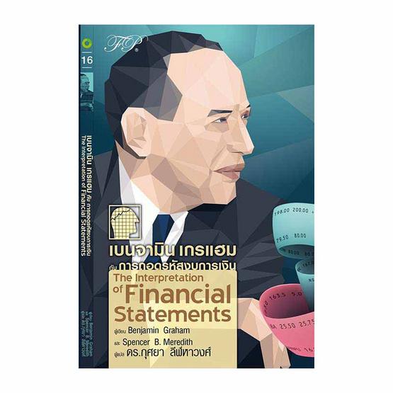 ซื้อ หนังสือ เบนจามิน เกรแฮม กับการถอดรหัสงบการเงิน : The Interpretation of Financial Statements