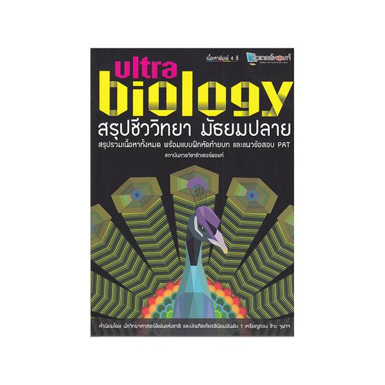 สรุปชีววิทยา มัธยมปลาย Ultra Biology