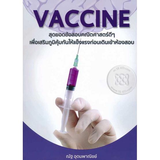 ซื้อ หนังสือ VACCINE สุดยอดข้อสอบคณิตศาสตร์