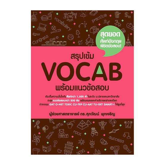 สรุปเข้ม Vocab พร้อมแนวข้อสอบ