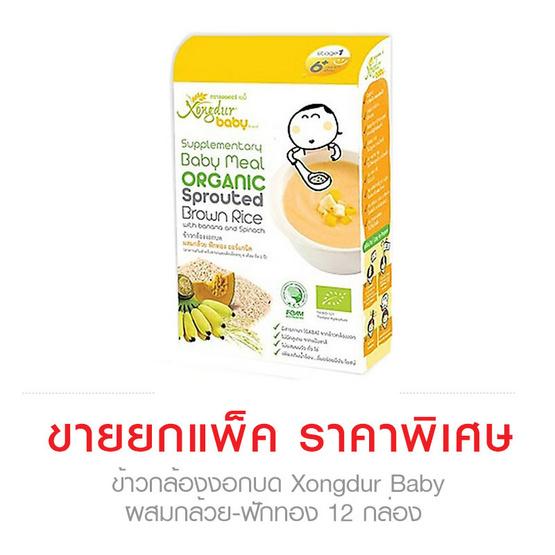 ข้าวกล้องงอกบด Xongdur Baby ผสมกล้วย-ฟักทอง แพ็ค 12 กล่อง