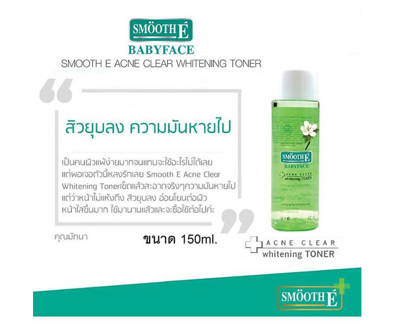 01 Smooth E โทนเนอร์ Acne Clear Whitening 150 มล.
