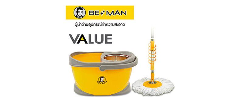 Be Man ชุดถังปั่น รุ่น Value แถมฟรี ผ้าไมโครไฟเบอร์ 1 ผืน – เหลือง