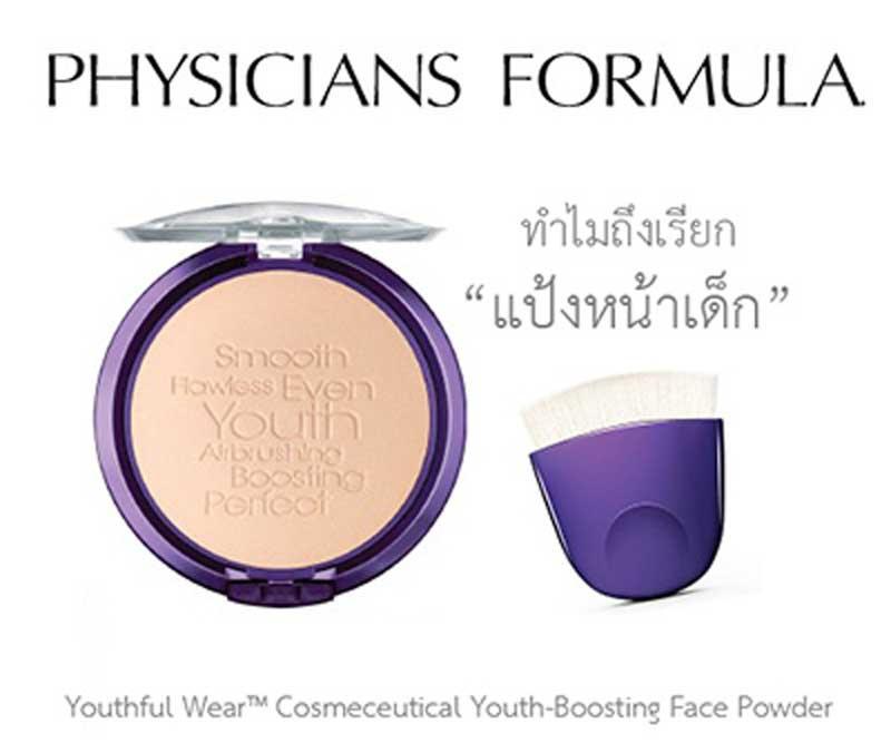 01 Physicians Formula แป้งโปร่งแสง Youthful Wear Cosmeceutical Youth-Boosting 9.5 กรัม