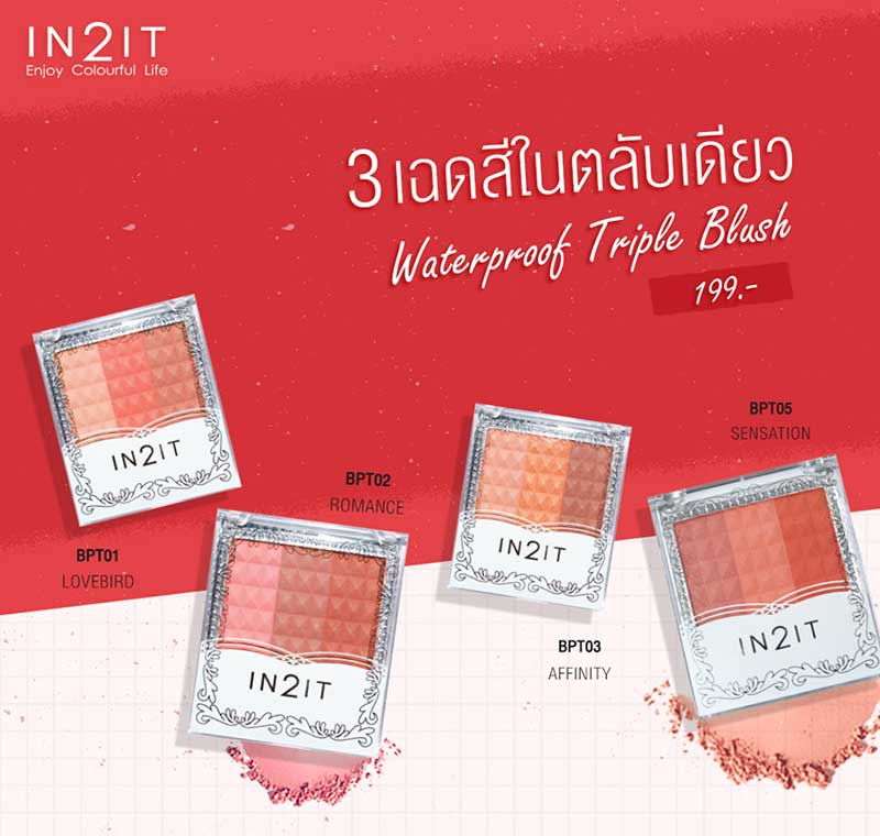 02 IN2IT Waterproof Triple Blush 8g #BPT01 Lovebird