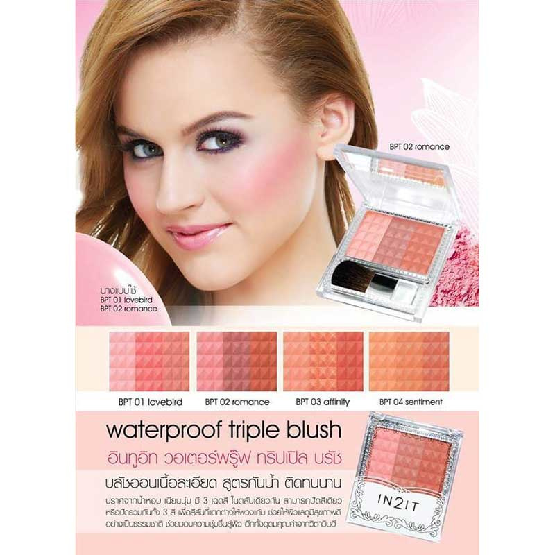 03 IN2IT Waterproof Triple Blush 8g #BPT01 Lovebird