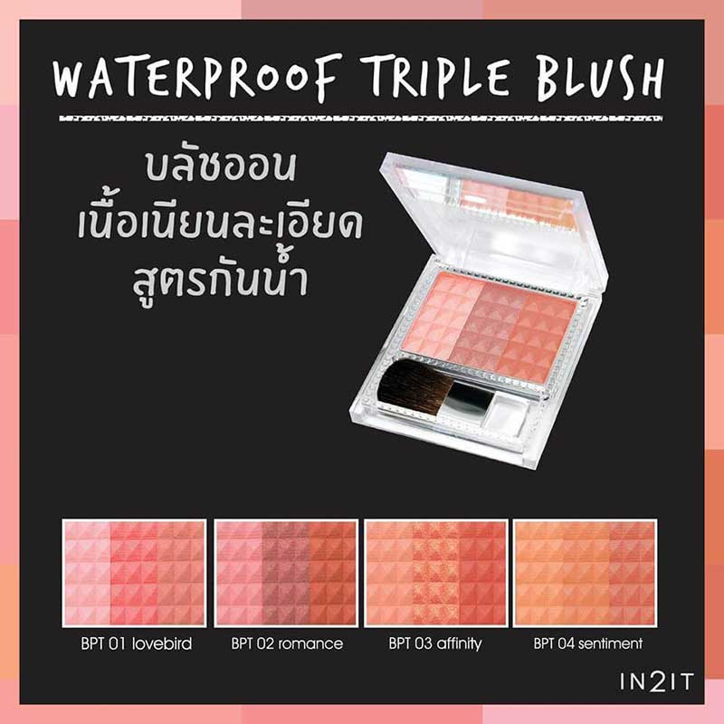 04 IN2IT Waterproof Triple Blush 8g #BPT01 Lovebird
