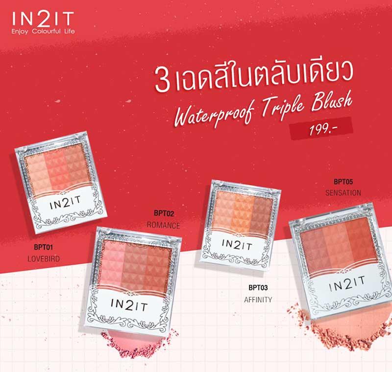 02 IN2IT Waterproof Triple Blush 8g #BPT03 Affinty