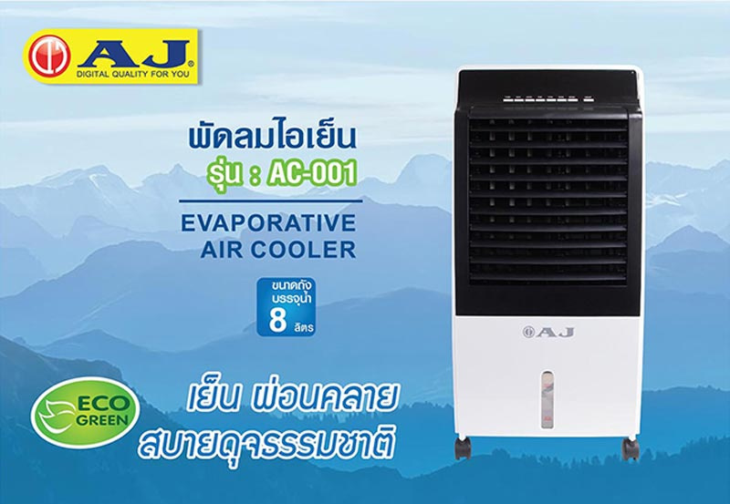AJ พัดลมไอเย็น รุ่น AC-001