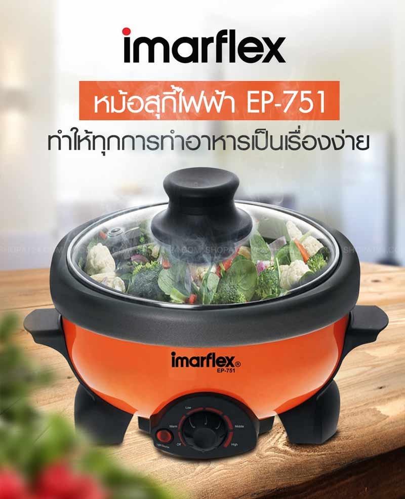 Imarflex หม้อสุกี้ไฟฟ้า EP-751 ให้ทุกการทำอาหารเป็นเรื่องง่าย
