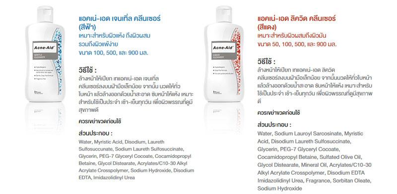 02 Acne Aid Gentle Cleanser 100 ml