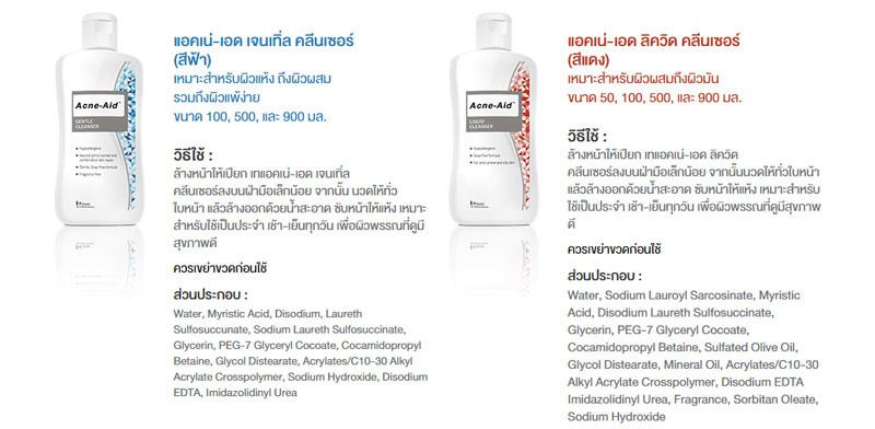 03 Acne Aid Liquid Cleanser 100 ml