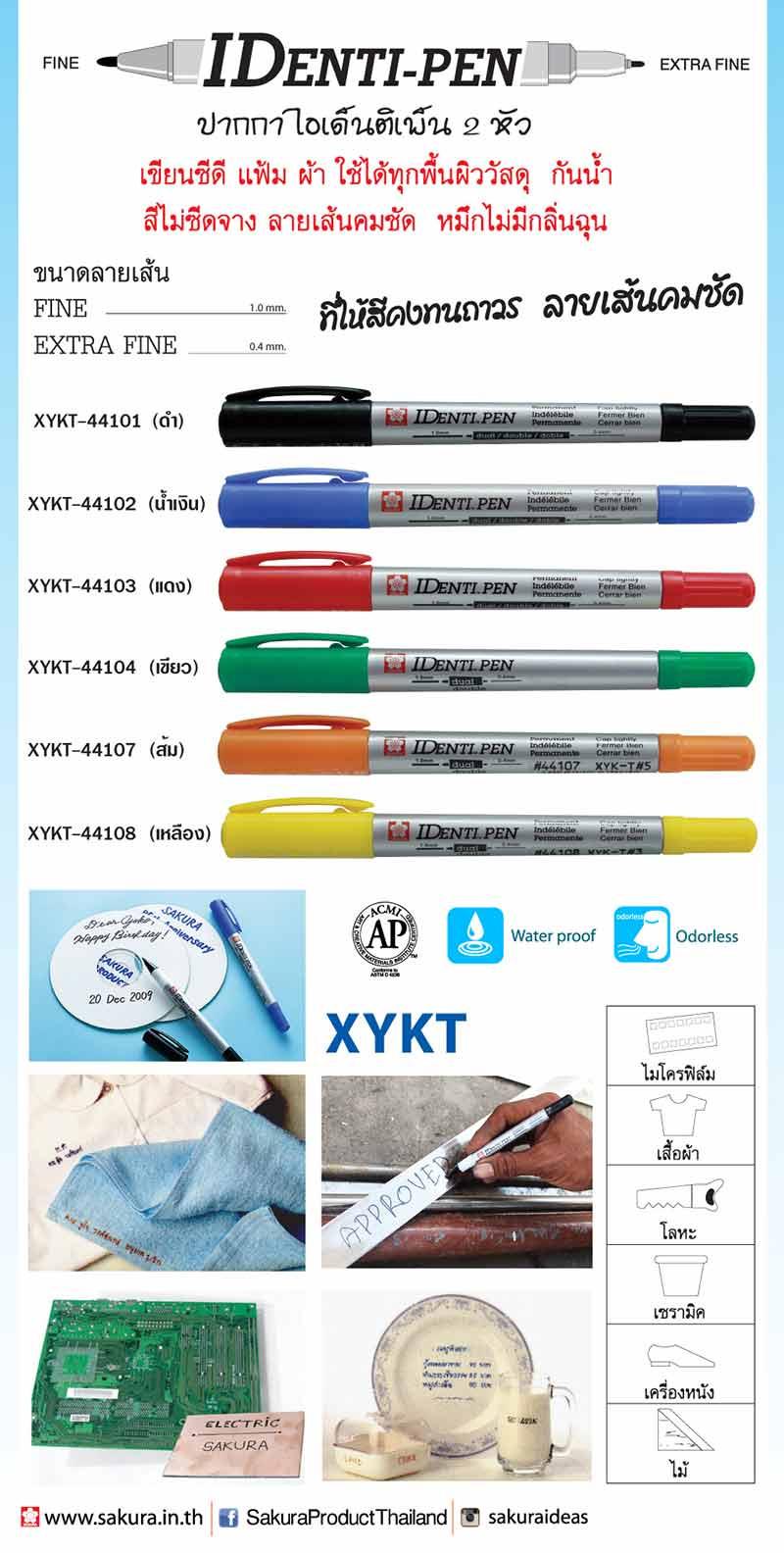 ปากกา Sakura
