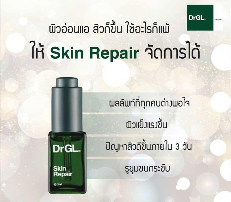01 DrGL Skin Repair 10 ml